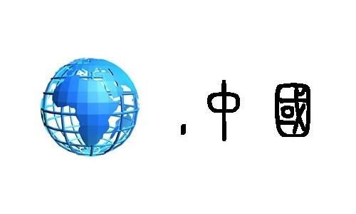 中文域名价值