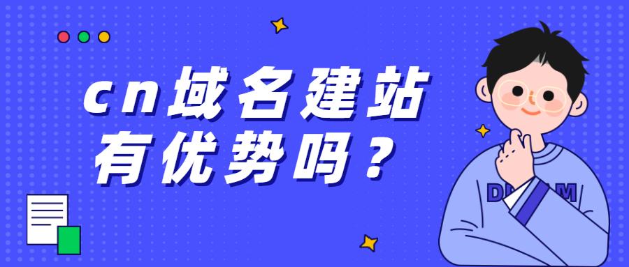 cn域名建站