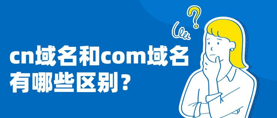 cn域名和com域名的区别