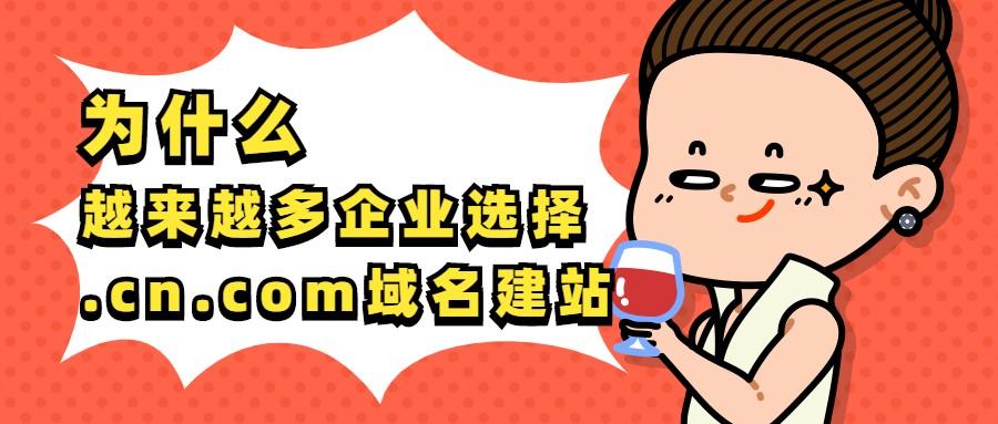 .cn.com域名