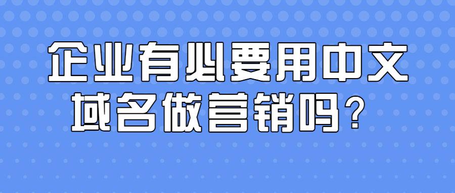 企业有必要用中文域名做营销吗