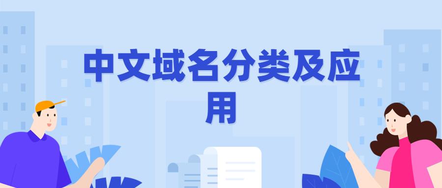 中文域名分类