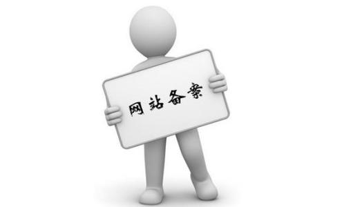 域名备案和域名实名的区别